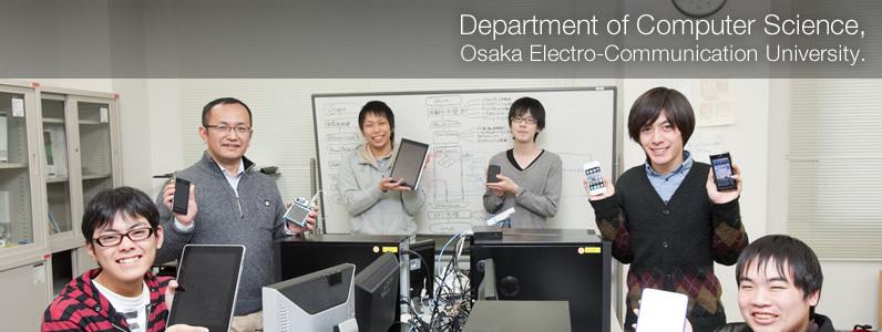 大阪電気通信大学 情報学科