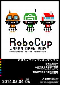 ロボカップジャパンオープン2014ポスター