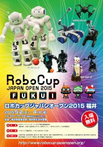 RoboCup2015_ページ_1