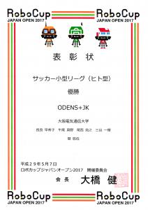 RoboCupJO2017Award-ODENS+JK