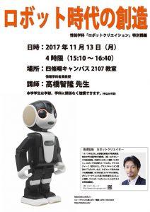 poster2017v1s
