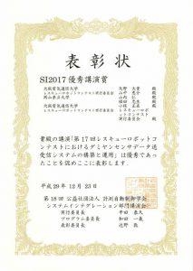 SI2017_award_yano